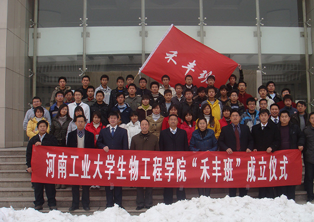 Wellhope launched special program in Henan University of Technology