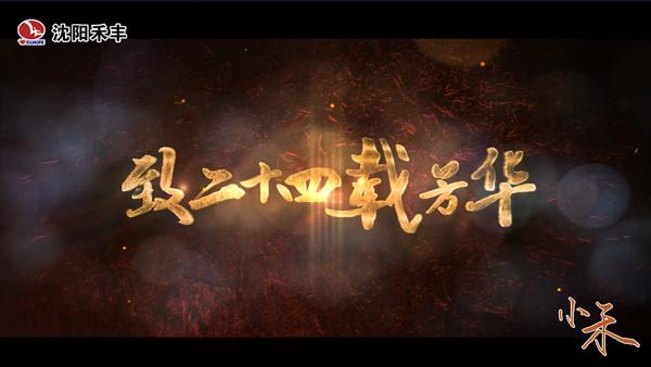 《致二十四载芳华》庆祝禾丰牧业成立24周年