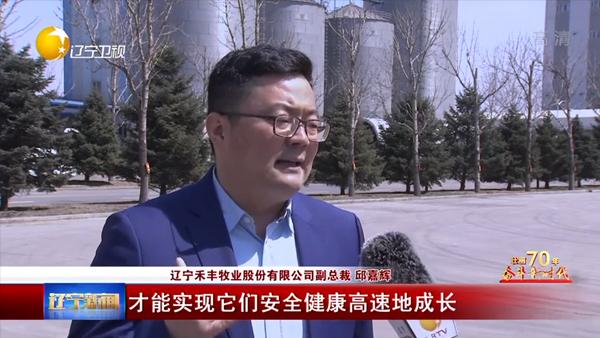 禾丰牧业推行股权激励机制 打造国际化农牧企业