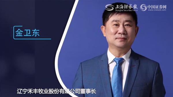 金卫东:打破外企垄断创中国饲料品牌