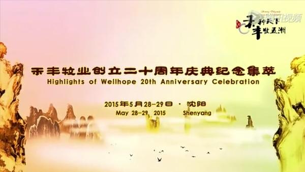 2015禾丰牧业成立20周年庆典精粹