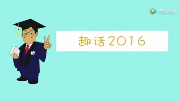禾丰小博士趣话2016