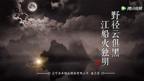 金卫东:《野径云俱黑,江船火独明》