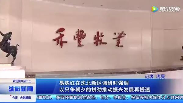 市委书记到沈北新区调研
