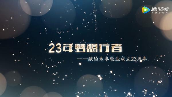 23年梦想行者——献给禾丰牧业成立23周年