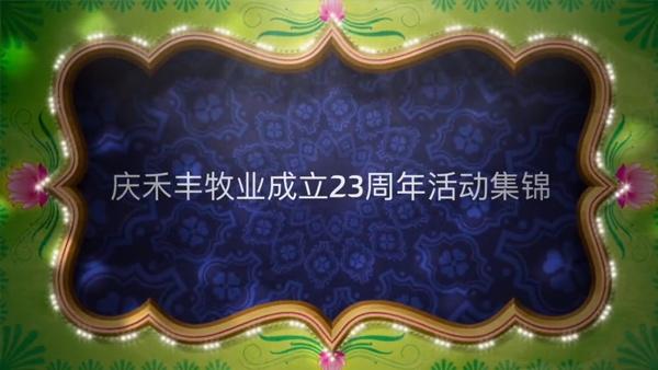 庆禾丰牧业成立23周年活动集锦