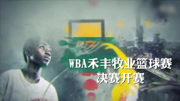 2018禾丰牧业篮球赛赛前采访
