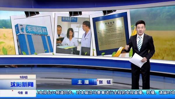 禾丰牧业:入围中国民营企业五百强
