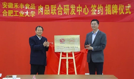 Anhui Wellhope Food Company and Hefei University of Technology jointly research on food processing